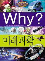 Why 미래과학(초등과학학습만화 42)(양장본 HardCover)