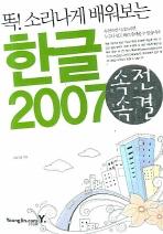 한글 2007(똑 소리나게 배워보는)(속전속결)
