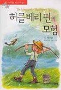 허클베리 핀의 모험(논술대비 세계명작 60)