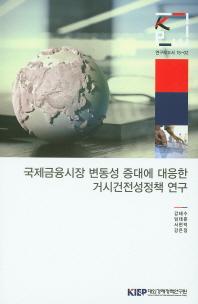 국제금융시장 변동성 증대에 대응한 거시건전성정책 연구