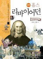 홉스 리바이어던(만화)(서울대선정 인문고전 50선 11)