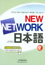 NEW NETWORK 일본어 2