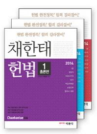 채한태 헌법 세트(2014)(전3권)