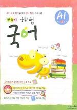 학습지 해법국어(유치)A1