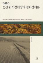 농산물 시장개방의 정치경제론(한울아카데미 1062)(양장본 HardCover)