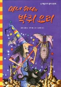 마녀 위니의 박쥐 요리(난 책읽기가 좋아 2단계 53)(양장본 HardCover)