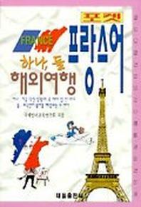 하나 둘 해외여행 프랑스어(포켓)
