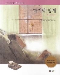 마지막 잎새(교과서 세계명작문학 67)
