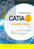 CATIA V5 ASSEMBLY DESIGN(따라하며 배우는)