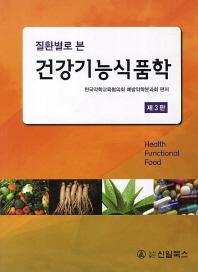 건강기능식품학(질환별로 본)(3판) #