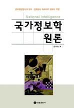 국가정보학 원론(3판)(양장본 HardCover)