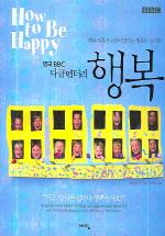 행복(영국 BBC 다큐멘터리)