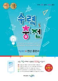 중학 수학1(상)(2021)(수력충전)