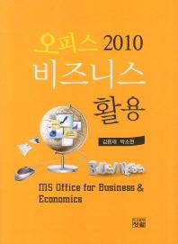 오피스 2010 비즈니스 활용