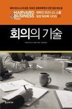 회의의 기술(하버드 비즈니스 스쿨 팀장 워크북 시리즈 2)