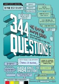 나를 찾아가는 344가지 질문들