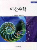 이산수학(개정판)