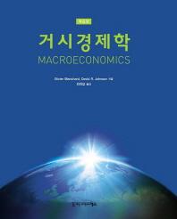 거시경제학(6판)(양장본 HardCover)