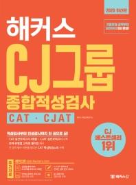 CJ그룹 종합적성검사 CAT CJAT(해커스)
