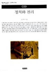 정치와 진리(책세상문고우리시대 39)