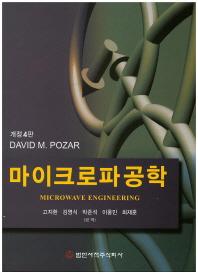 마이크로파공학(개정판 4판)