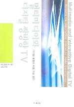 멀티미디어와 디지털 쌍방향 TV(커뮤니케이션 북스 620)