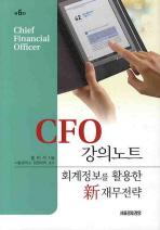 CFO 강의노트(6판)(양장본 HardCover)