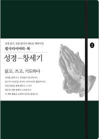 성경-창세기(필사다이어리-북)(양장본 HardCover)