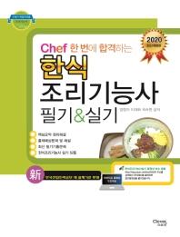 한식 조리기능사 필기&실기(2019)(Chef 한 번에 합격하는)(개정판)(CD1장포함)
