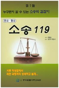 소송 119(민사 형사)(7판)