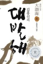 김홍신의 대발해. 8: 오태후의 야망