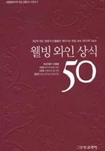웰빙 와인 상식 50(2판)
