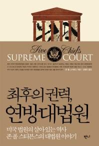 최후의 권력 연방대법원
