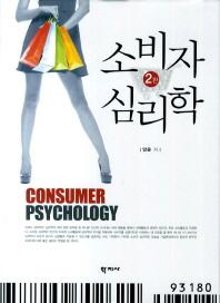 소비자심리학(2판)(양장본 HardCover)
