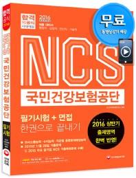 NCS 국민건강보험공단 필기시험+면접 한권으로 끝내기(2016)