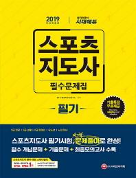 스포츠지도사 필기 필수문제집(2019)(개정판)