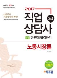 노동시장론 한 번에 합격하기(직업상담사 2급 1차)(2017)(직업상담사 합격전략 시리즈)