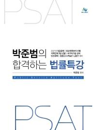 박준범의 합격하는 법률특강(2021)(PSAT)