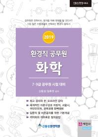 환경직 공무원 화학(2019)(신동성 환경시리즈)