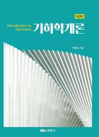 기하학개론(3판)