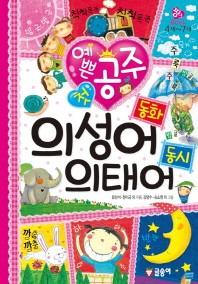 예쁜 공주 첫 의성어 동화 의태어 동시(핑크북 4)(양장본 HardCover)
