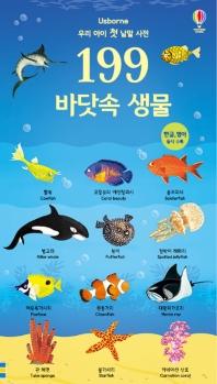 199 바닷속 생물(우리 아이 첫 낱말 사전)