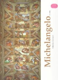 Michelangelo(미켈란젤로 부오나로티)