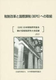 稅制改革と國際課稅(BEPS)への取組 (公社)日本租稅硏究協會第67回租稅硏究大會記錄 2015