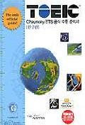 TOEIC(CHAUNCEY/ETS공식수험준비서)(한글판)(T:2포함)