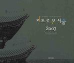 지도로 본 서울 2007(CD1장포함)(양장본 HardCover)
