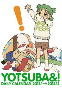 요츠바랑 Daily Calendar(2012)