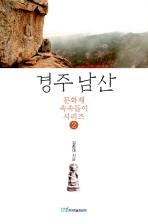 경주 남산(문화재 속속들이 시리즈 2)