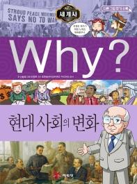 Why? 세계사: 현대 사회의 변화