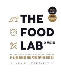 더 푸드 랩(The Food Lab)(양장본 HardCover)